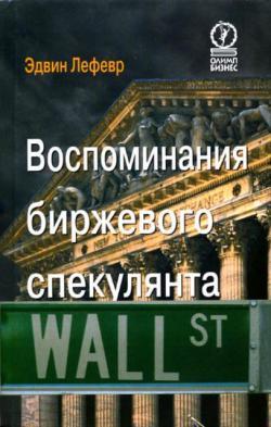 Воспоминания биржевого