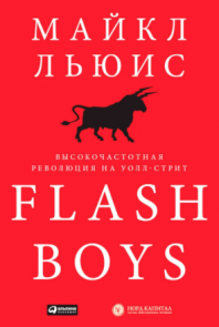 Flash Boys.
