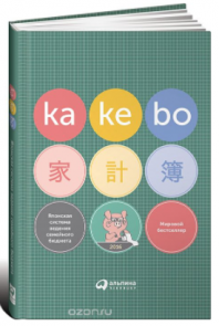 Kakebo. Японская система