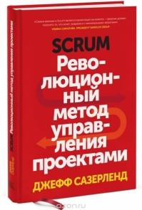 Scrum. Революционный