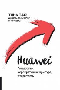 Huawei. Лидерство,