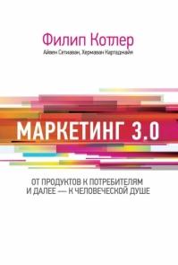 Маркетинг 3.0: от
