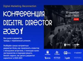 Digital Director Conf.