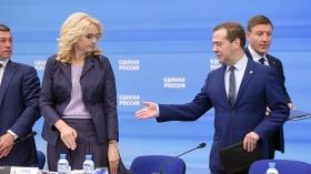 Дмитрий Медведев обсудил