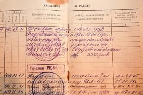ПФР оцифровал трудовые