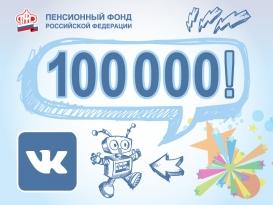 100 тысяч человек
