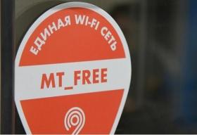Wi-FI Москвы изменят