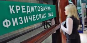 Россияне взяли 1 трлн
