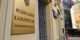 Казначейство РФ запустит