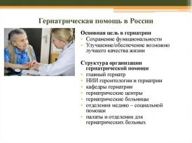 В России создадут сеть