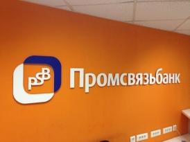 Связь-банк будет передан