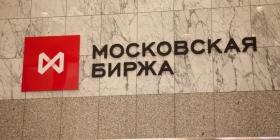 Чистая прибыль Мосбиржи