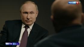 Пришлось цыкнуть: Путин