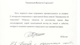 Автограф Путина продан