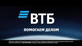 ВТБ продаст 10% акций