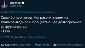 Илон Маск по-русски