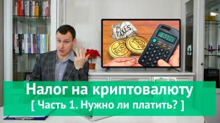 Налог на криптовалюту в