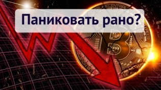 Прогноз криптовалюты на