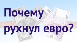 Обвал евро и повышение