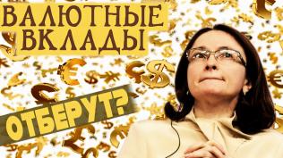 Что грозит валютным