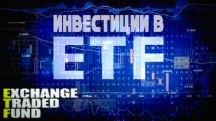 ETF на Мосбирже. Стоит