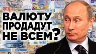 Продажу валюты ограничат?