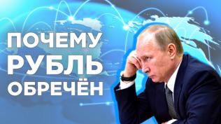 Почему рубль не вырастет?