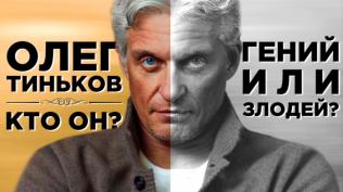 Олег Тиньков: Как стать