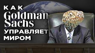 Как Goldman Sachs