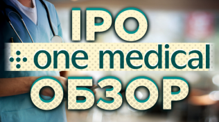 IPO One Medical (1Life