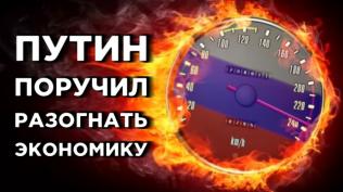 Планы Путина по