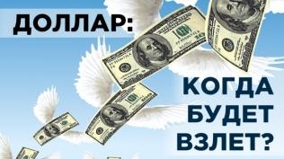 Курс доллара: свежие