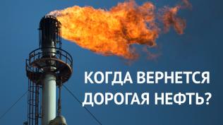 Нефтяной кризис: что