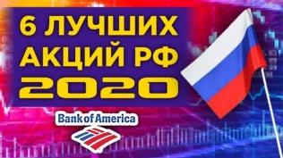 Топ-6 акций РФ по версии