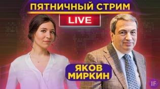 Яков Миркин: что будет с