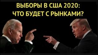 Выборы в США 2020: Трамп