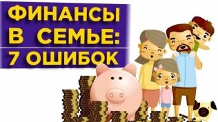 Деньги в семье: 7