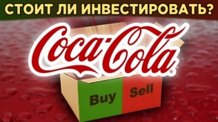 Акции Coca-Cola: стоит