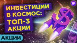 Инвестиции в космос: