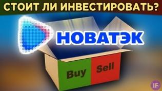 Акции Новатэк (NVTK):