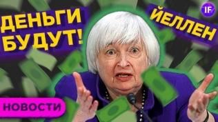 Йеллен про курс доллар и