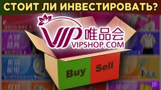 Акции Vipshop (VIPS):
