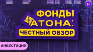Биржевые фонды (БПИФ)