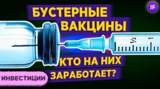 Производители вакцин: